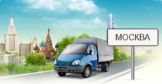 Доставка в Москву